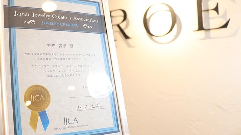 JJCA(日本ジュエリークリエイターズ協会)認定アートワックス・ジュエリークリエイター平井智彦